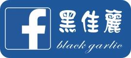 黑佳麗黑蒜-FB